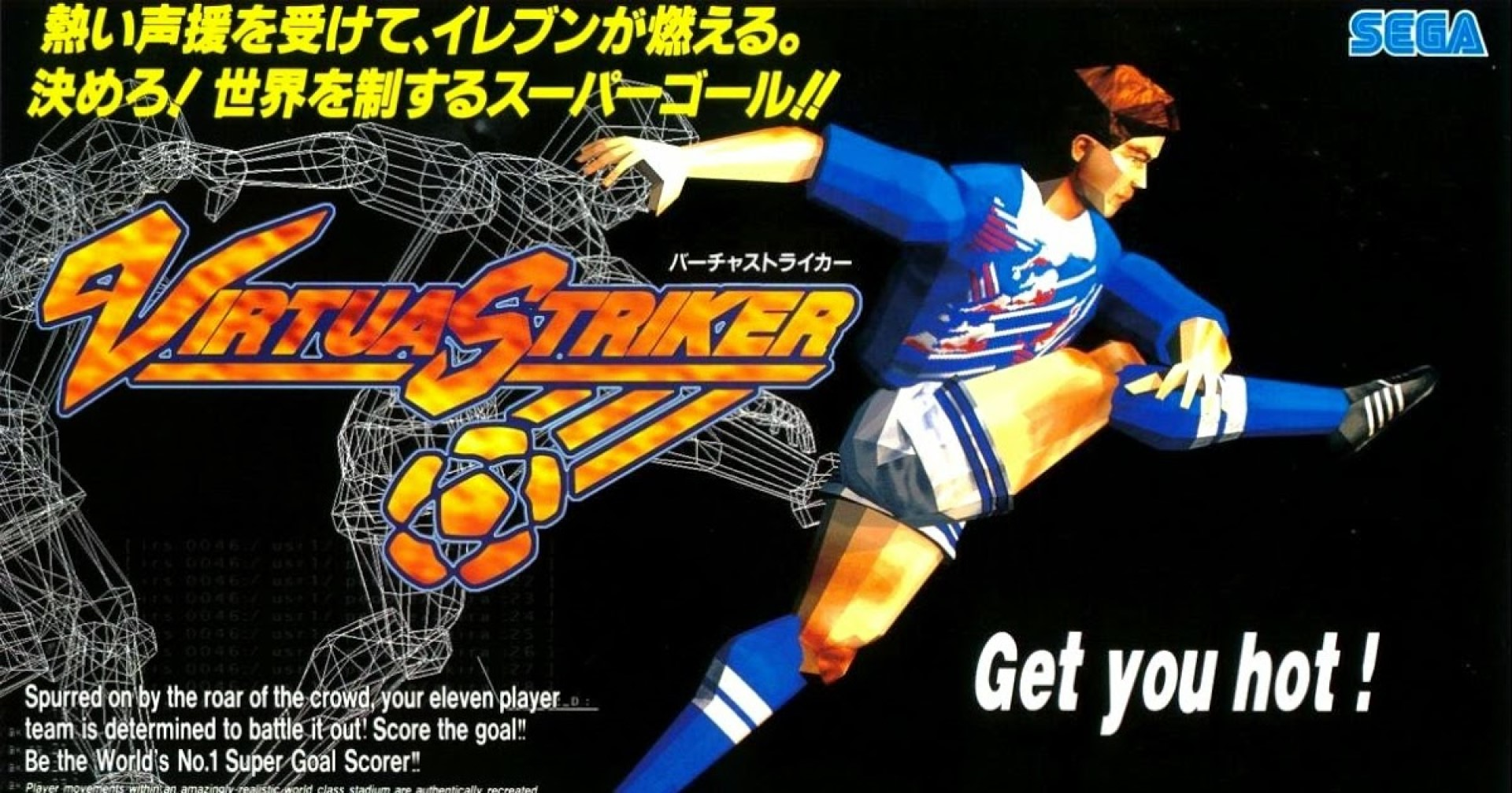 Virtua_Striker_Flyer_01